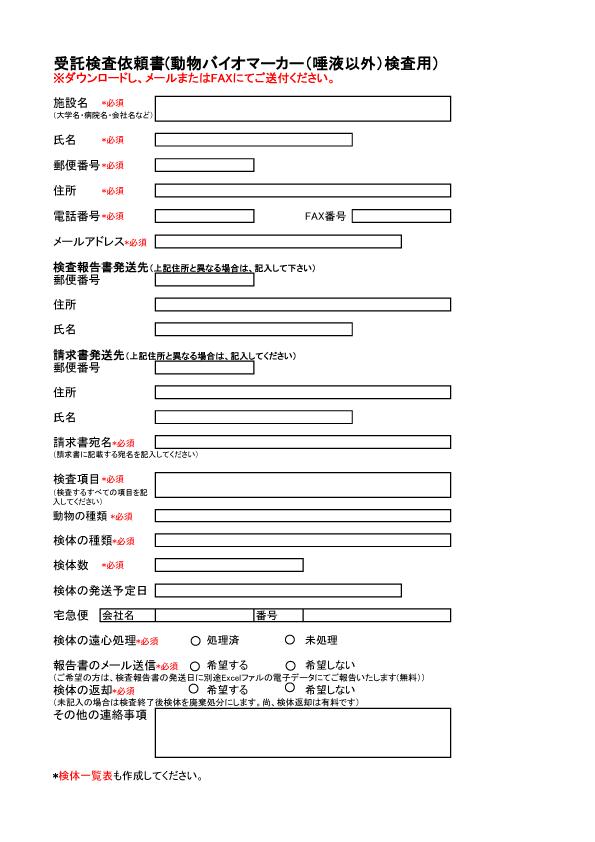 受託検査依頼書(動物バイオマーカー(唾液)以外)