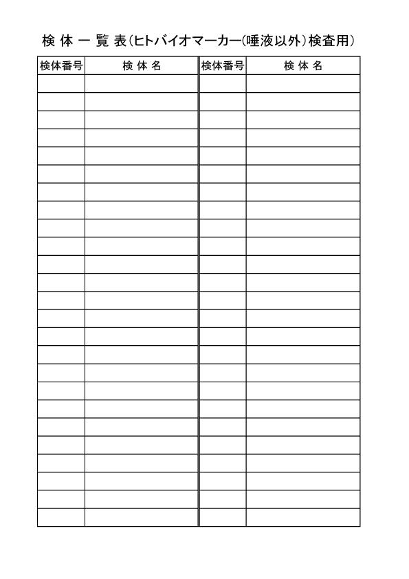 検体一覧表(ヒトバイオマーカー(唾液以外)検査用)