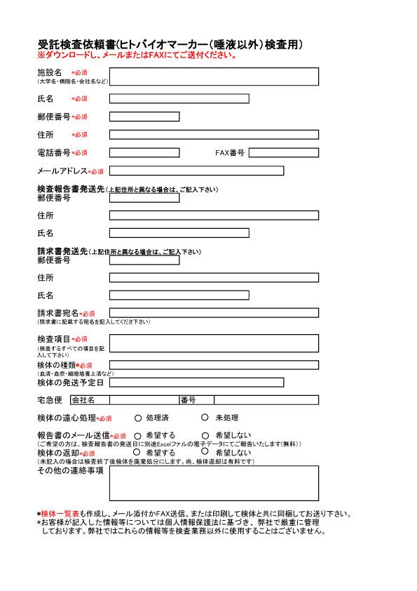 受託検査依頼書(ヒトバイオマーカー(唾液以外)検査用)